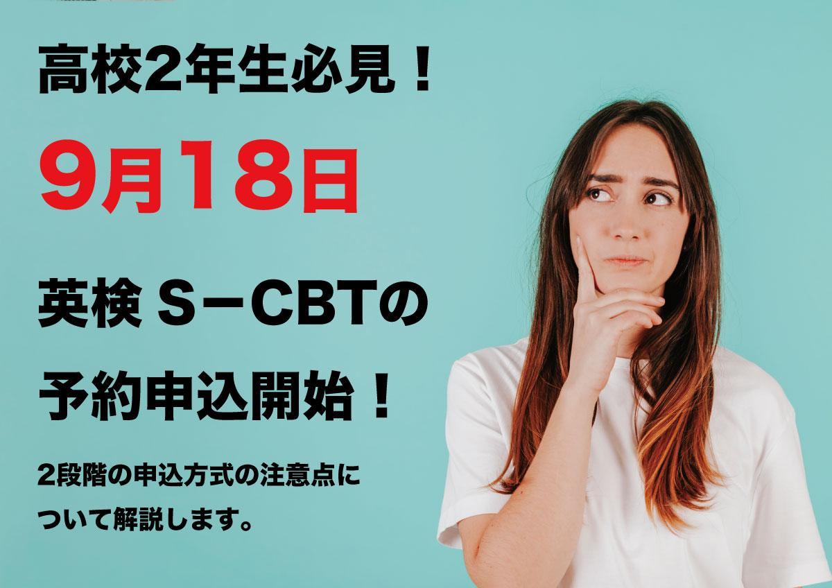 英検S-CBTの申込が開始されました